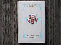 Книга Вадим Инфантьев Балканский хребет исторический роман