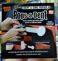 Набор для удаления вмятин с кузова автомобиля Pops-a-dent
