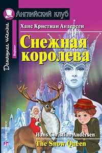 Снежная королева. The Snow Queen