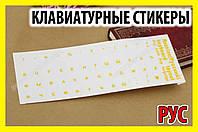 Наклейки на клавиатуру прозрачные желтые русский стикеры буквы клавиатура