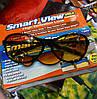 Сонцезахисні, антиблікові окуляри для водіїв Smart Viev Elite