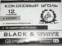 U9 Вугілля кокосовий, 12 кубиків.