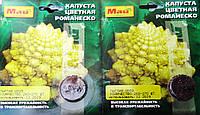 Семена  капусты 260-270 шт сорт Романеско цветная жёлтая