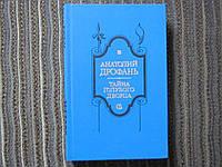 Книга Анатолий Дрофань Тайна голубого дворца исторический роман