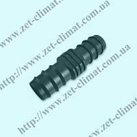 Муфта соединительная для капельной трубки 16 мм.