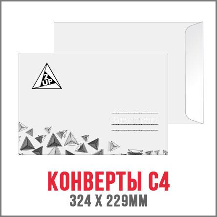 Печать на конвертах С4 (1+0) - 500шт.