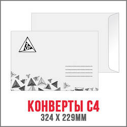 Печать на конвертах С4 (1+0) - 200шт.