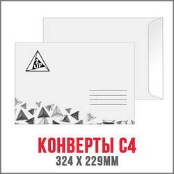 Печать на конвертах С4 (1+0) - 100шт.