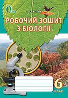 6 клас. Біологія, Робочий зошит (Котик Т. С.), Освіта