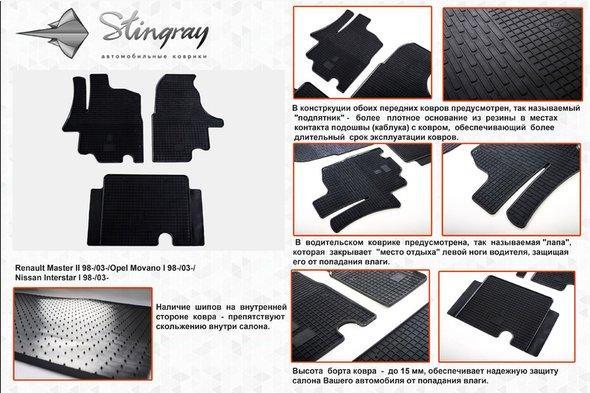 Резиновые коврики (3 шт, Stingray) Opel Movano 2004-2010 гг. / Opel Movano 2010↗ гг.