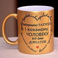 """Чашка золотая """"Найкращому татусеві і коханому чоловіку від його дівчаток"""""""