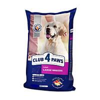 Сухой корм для взрослых собак крупных пород «Клуб 4 лапы» 20 кг