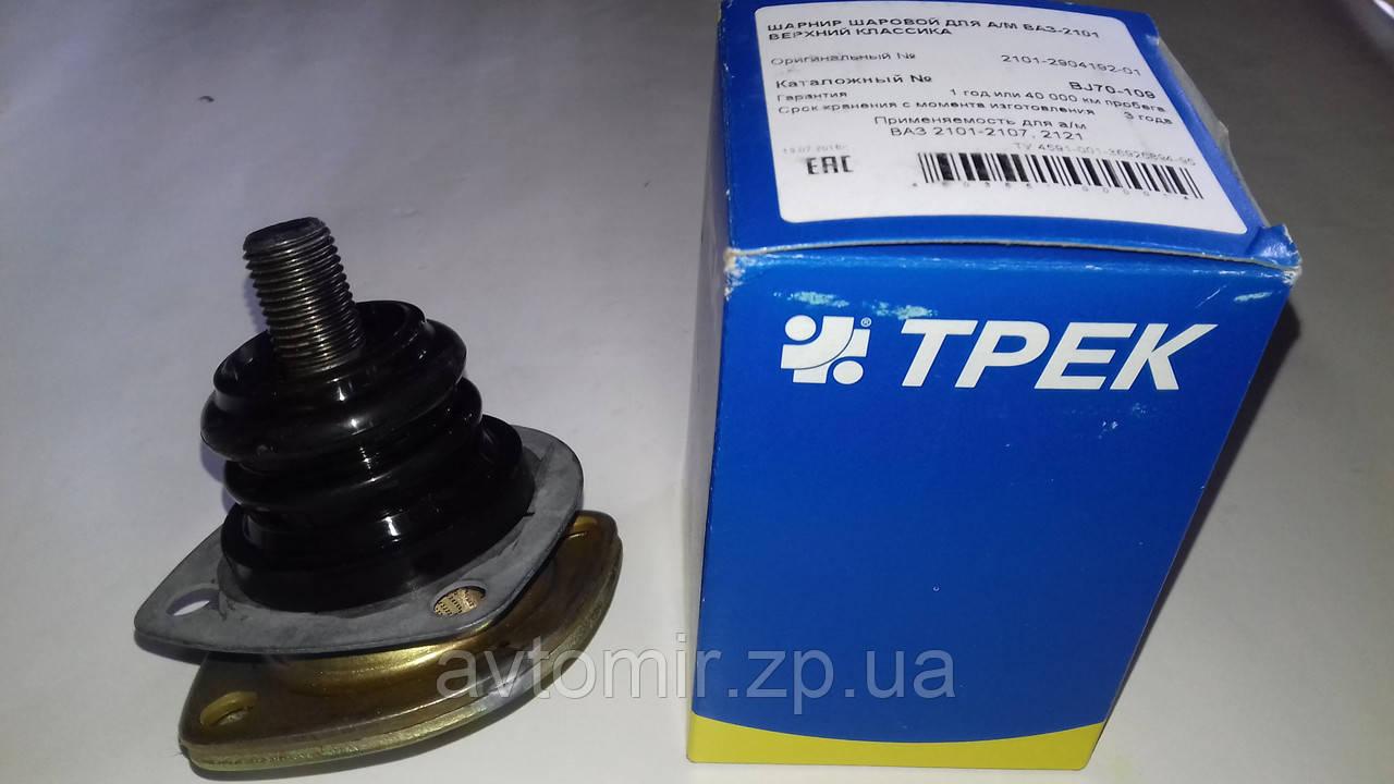 Шаровая опора верхняя ВАЗ 2101-2107 Трек