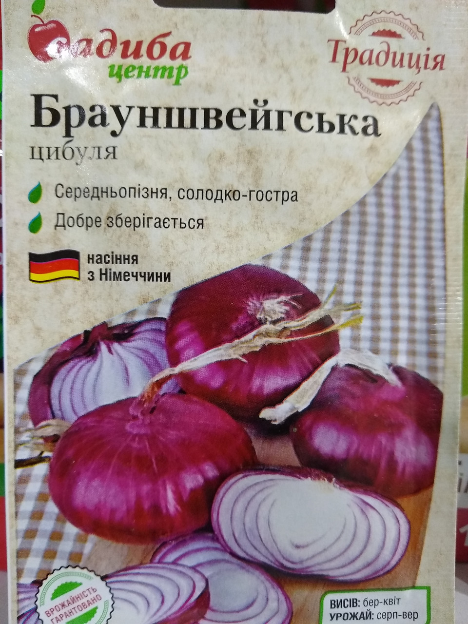 Семена лука  Брауншвейского, среднепоздний темно-фиолетовый, 1 г, Германия