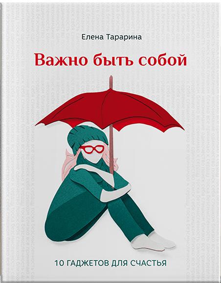 """""""Важно быть собой"""" - Елена Тарарина"""
