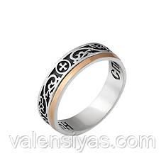 Кольцо Спаси и сохрани серебряное с золотой пластиной