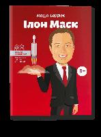 """""""Ілон Маск"""" - Маша Сердюк"""