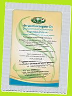 Пробиотик Иммунобактерин - D1
