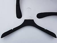 Плечики вешалки пластмассовые широкие матовые-2 черные с покрытием Soft Touch, 44 см