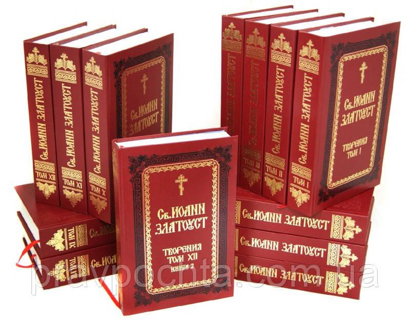 Святитель Иоанн Златоуст. Полное собрание творений, 12 томов