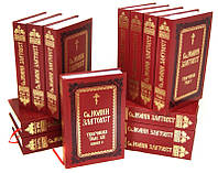 Св. Иоанн Златоуст. Полное собрание творений, 12 томов, фото 1