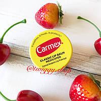 Бальзам для губ лечебный в баночке (classic lip balm) Carmex