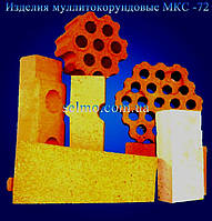 Муллитокорундовый кирпич  МКС-72 №68