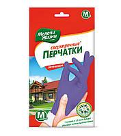 Перчатки хозяйственные супер прочные фиолетовые 8 М, МЖ