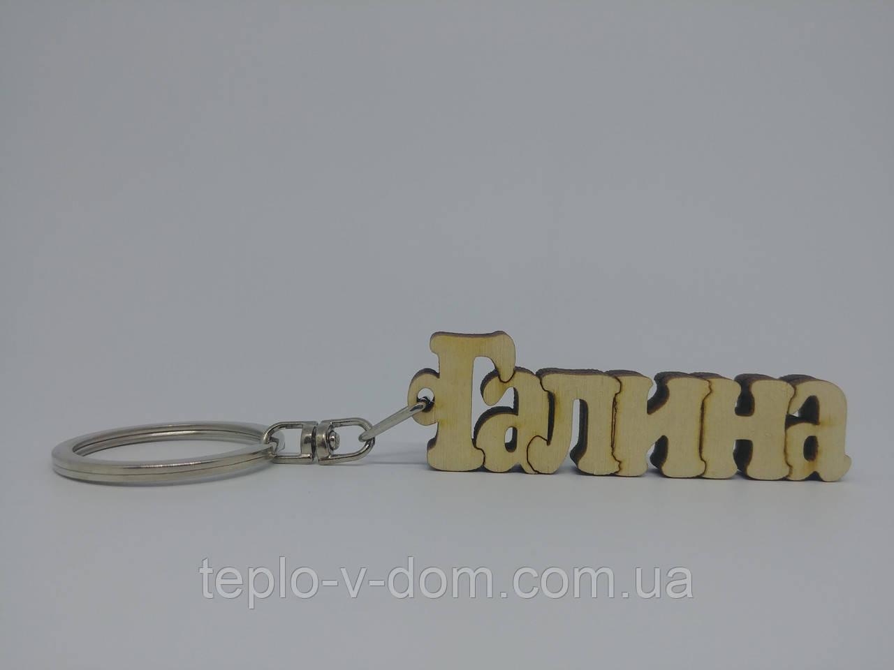 Деревянный брелок Галина