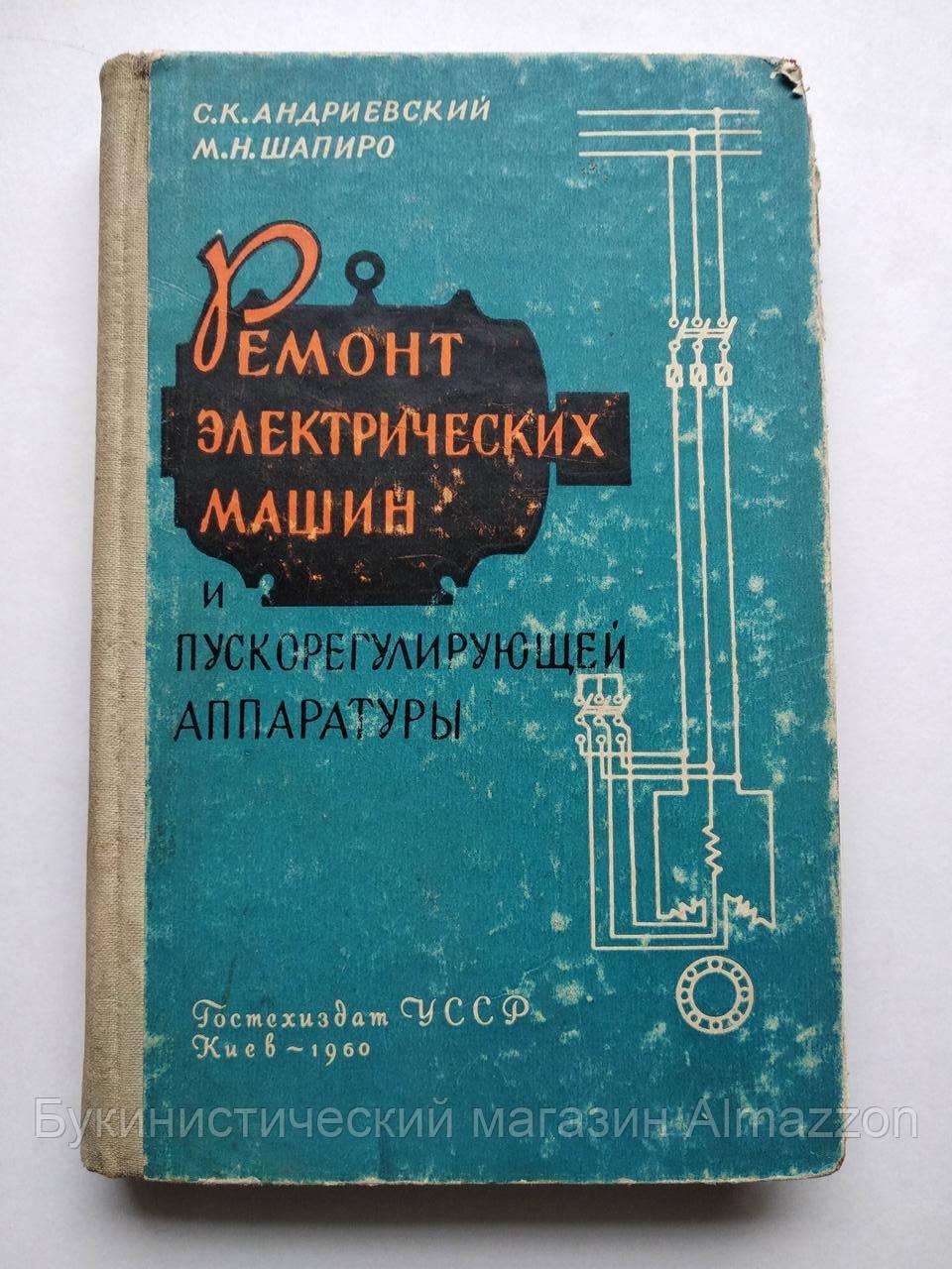 Ремонт электрических машин и пускорегулирующей аппаратуры С.К.Андриевский