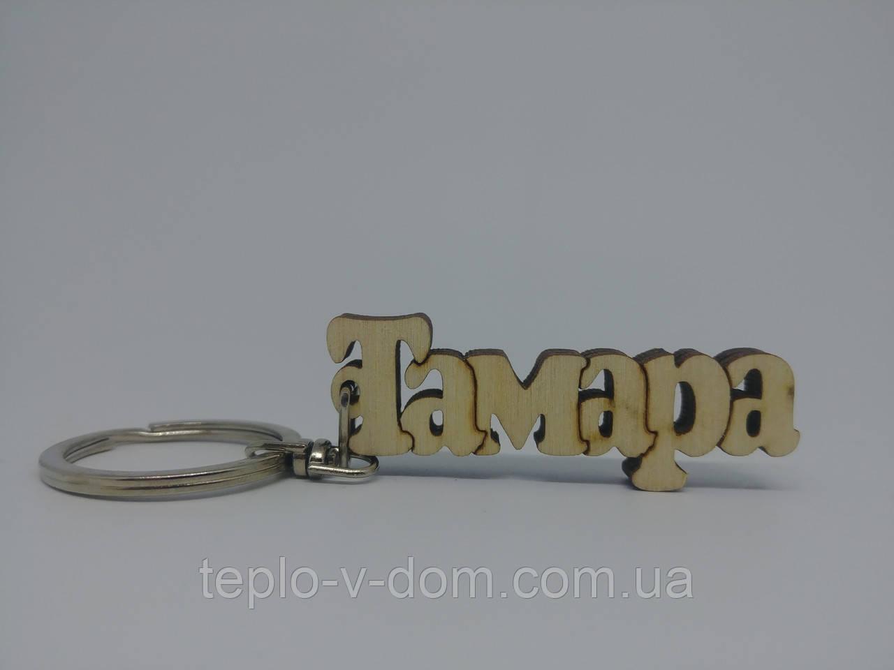 Деревянный брелок Тамара