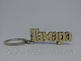 Дерев'яний брелок Тамара