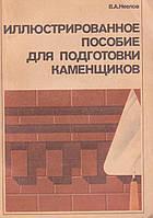 Иллюстрированное пособие для подготовки каменщиков В.А. Неелов