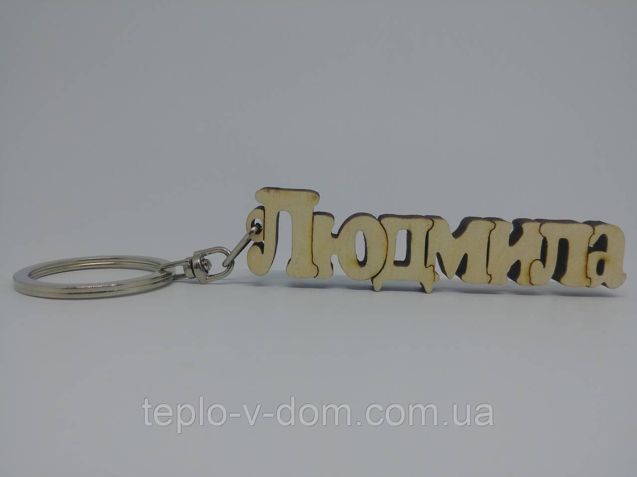 Деревянный брелок Людмила