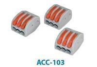 Универсальные соединительные клеммы (типа WAGO) ACC-103