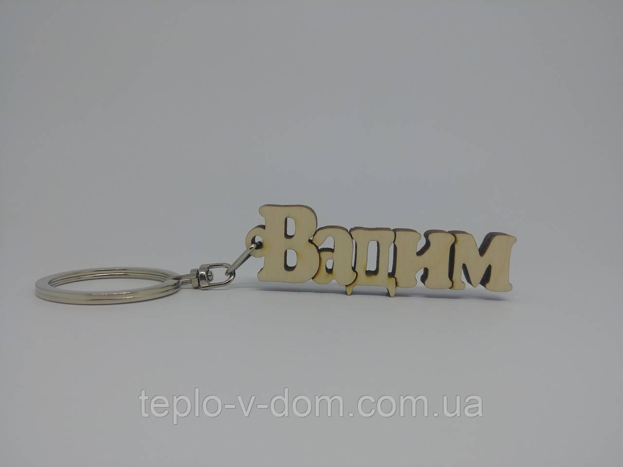 Деревянный брелок Вадим