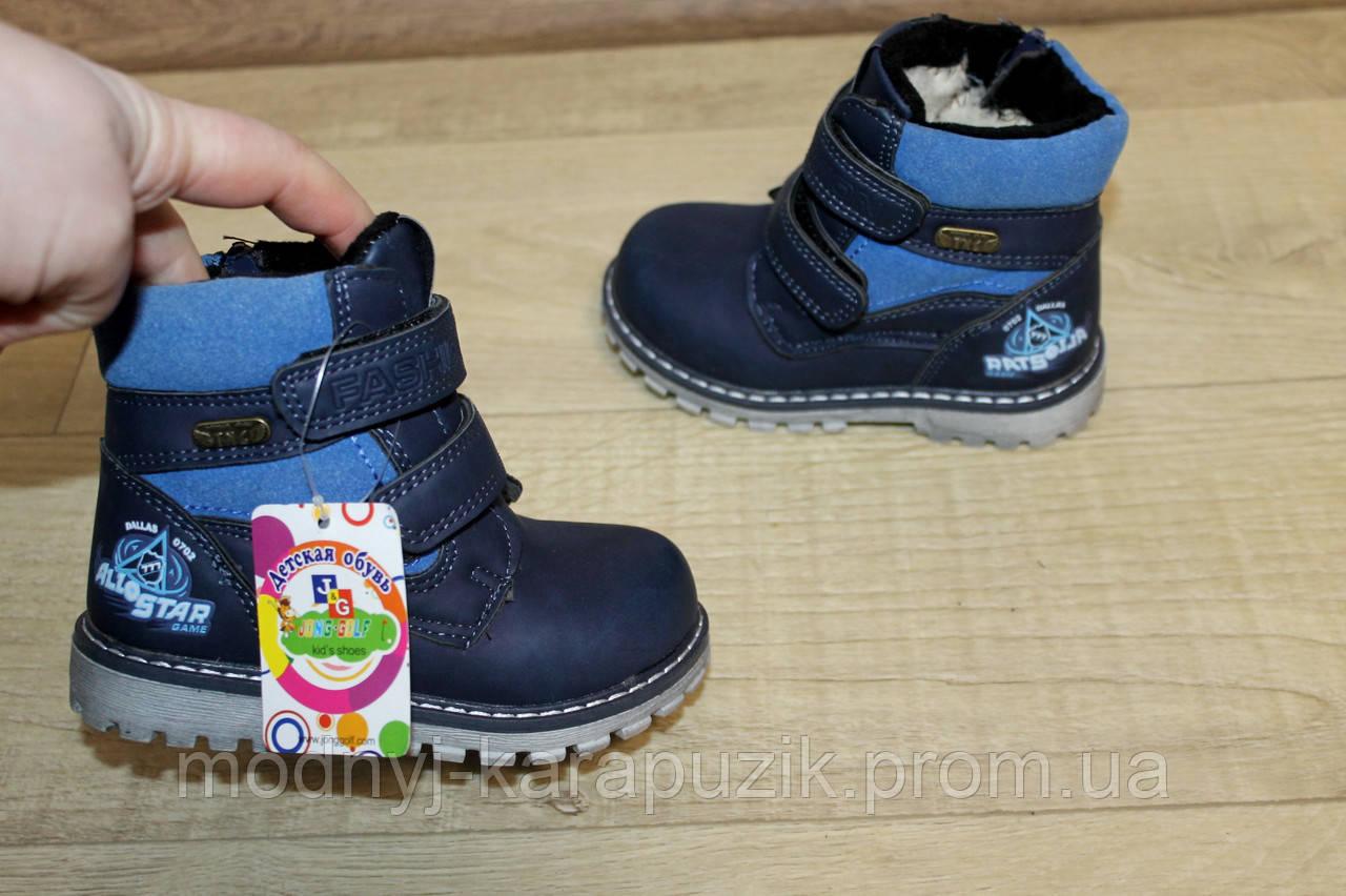 331d0c1d1 Детская зимняя обувь для мальчиков 200 -