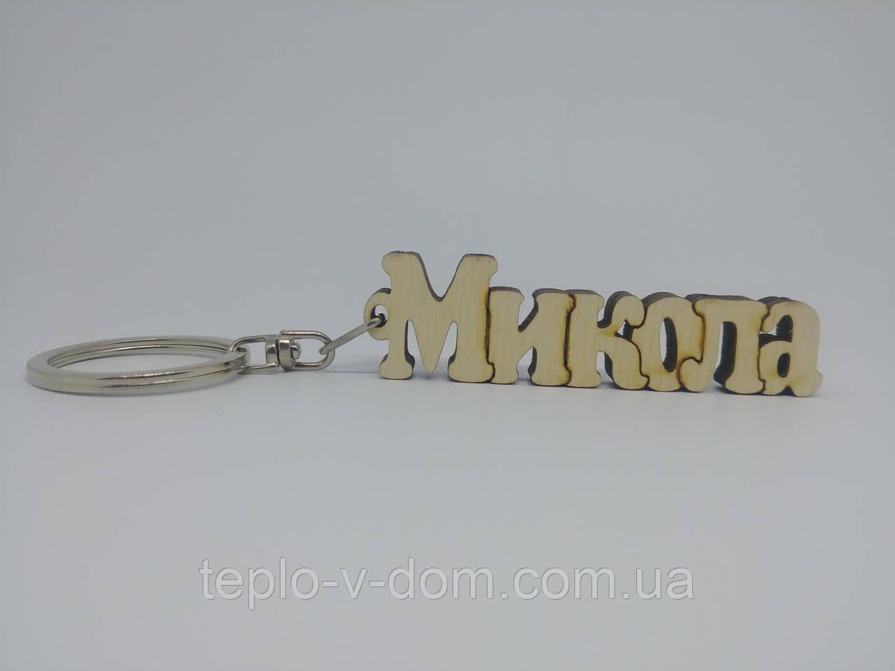 Деревянный брелок Микола