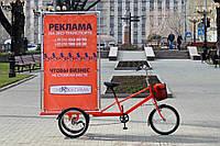 Велосипед трехколесный грузовой для уличной торговли «Рекламный», велосипед для выносной торговли