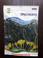 Семена укропа Грибовский 20 гр