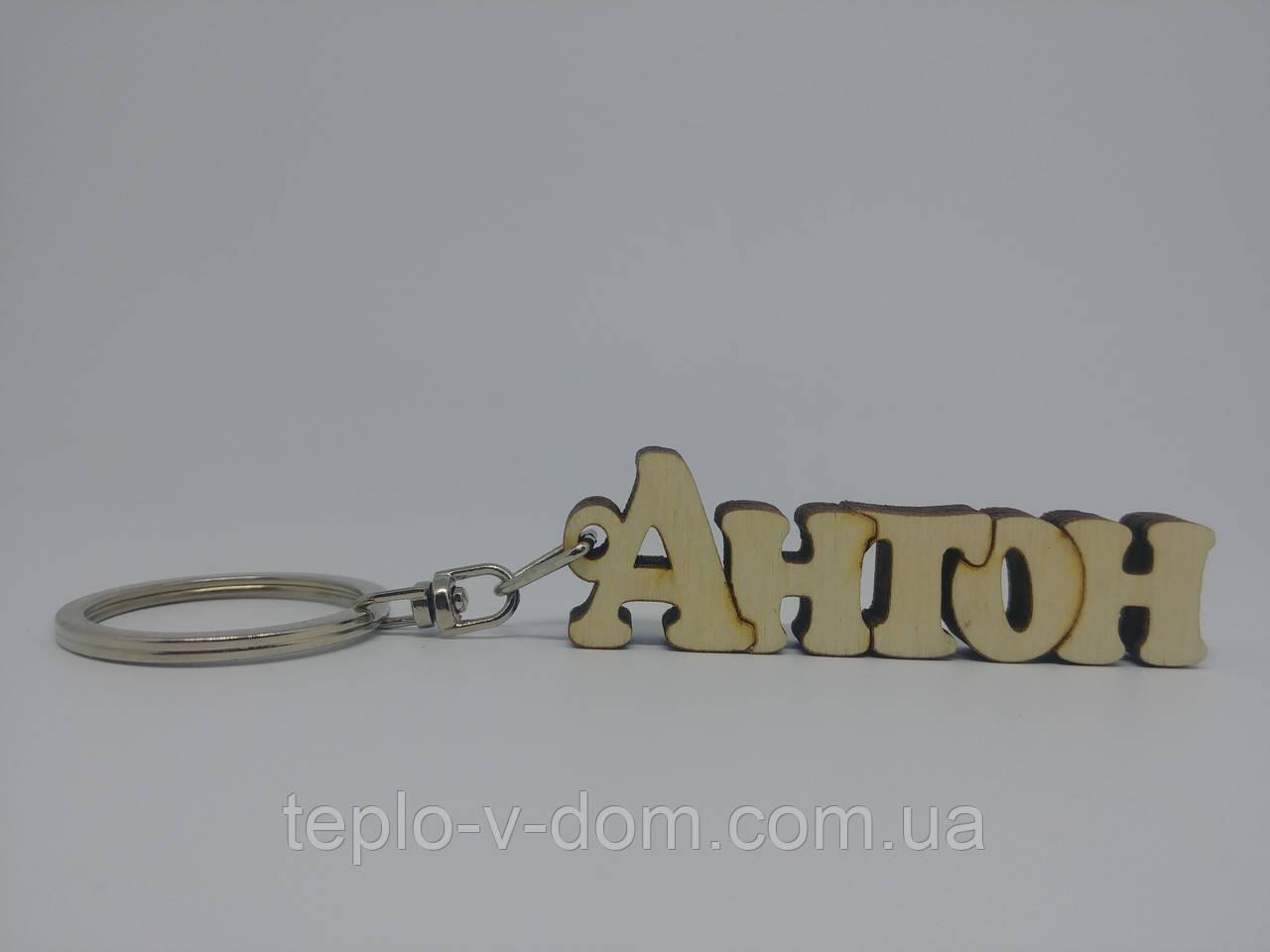 Деревянный брелок Антон