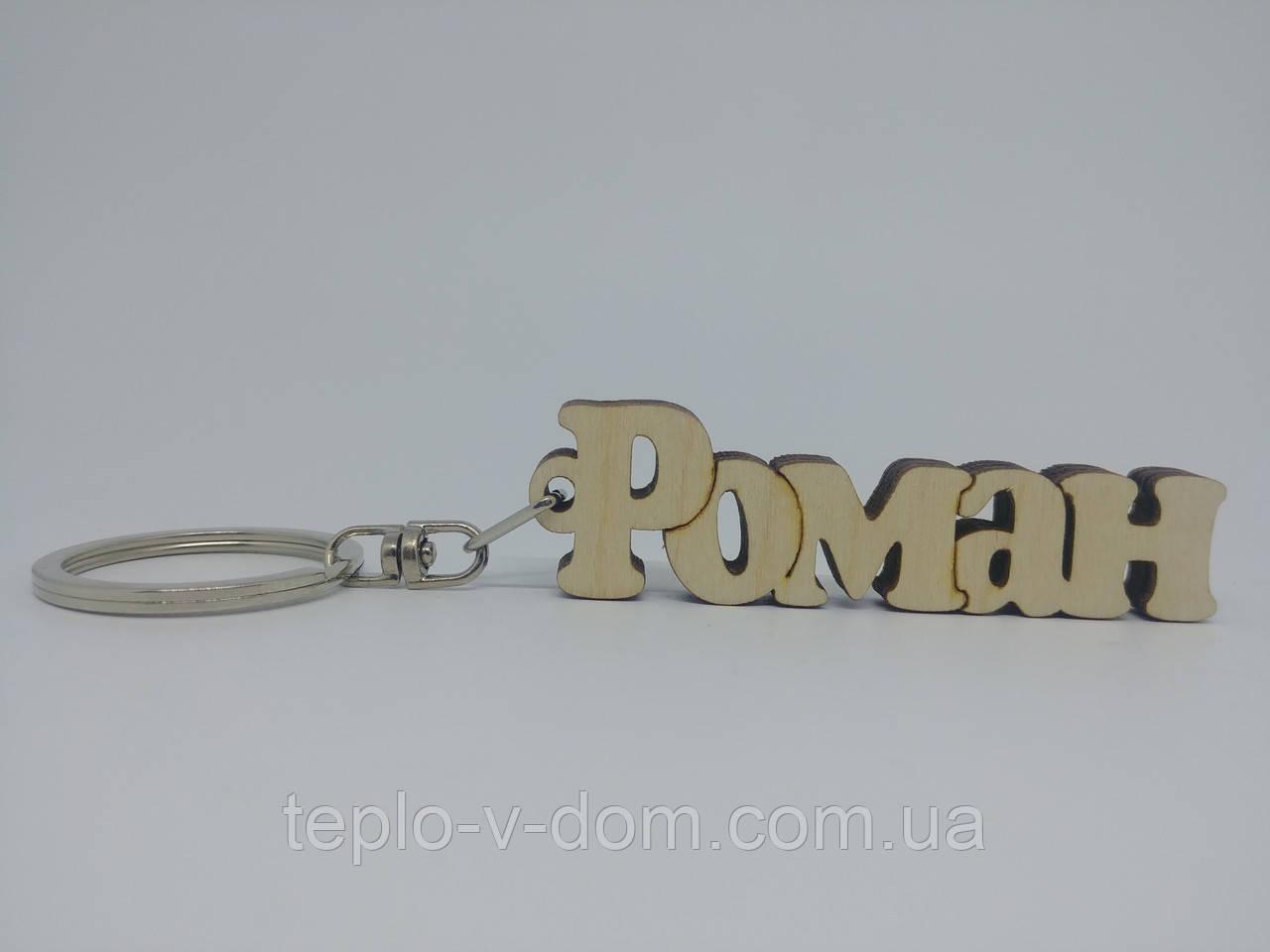 Деревянный брелок Роман