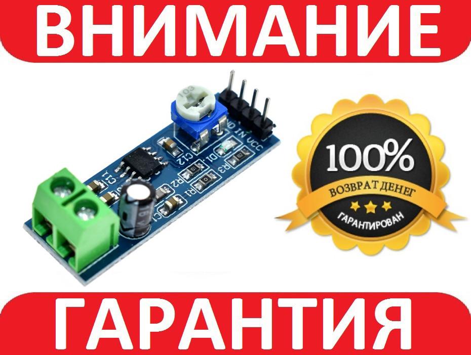 Модуль аудио усилитель LM386 5-12В Arduino