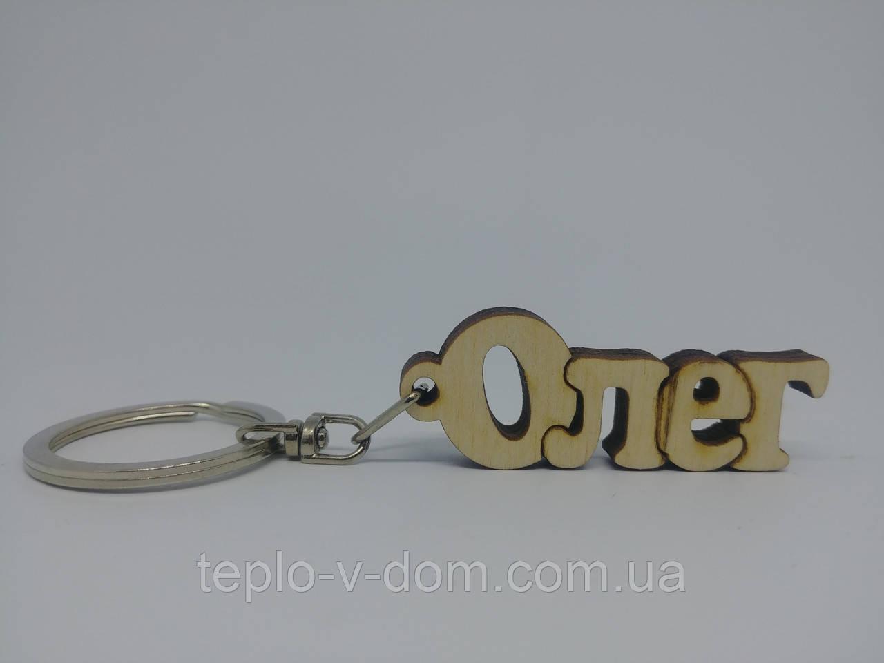 Дерев'яний брелок Олег (10шт)
