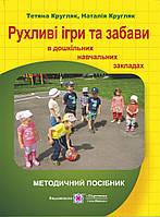 Рухливі ігри та забави в дошкільних закладах.