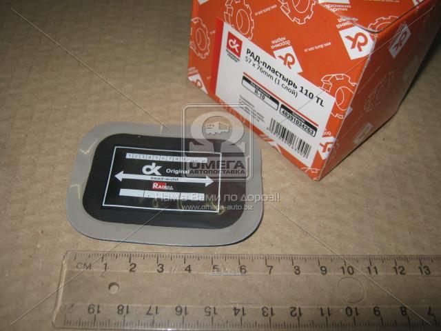 ⭐⭐⭐⭐⭐ РАД-пластырь 110 TL 57x76mm 1 слой  <ДК>  R-10