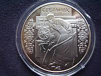 """Памятная монета """"Стельмах"""", 5грн., 2009 года"""