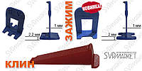СВП Система выравнивания плитки 2500 зажимов 1 или 2 мм.