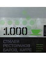 1000 стилей ресторанов, баров, кафе. Креативная концепция от логотипа до стиля