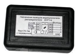 Видеоусилитель распределитель видеосигнала ВУР 1\4 (П)